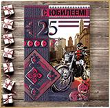 """Поздравительная открытка<br>""""С ЮБЕЛЕЕМ 25"""""""