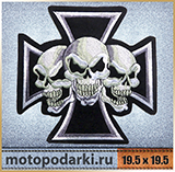 Нашивка на спину<br>BIKERS PATCH#13 19.5 см