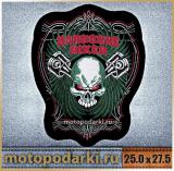 Нашивка на спину<br>BIKERS PATCH#1 24.0 см
