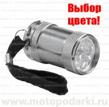BILTEMA мини-фонарик FLASHLIGHT-Mini Aluminum