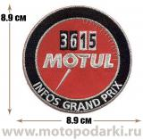 Нашивка мото<br>Patch Motul 3615 8.9см