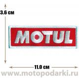 Нашивка логотип<br>Patch MOTUL 11.0см