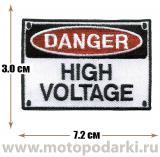 Нашивка знак DANGER High Voltage 7,2 см