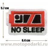 Нашивка знак No Sleep 5,7см