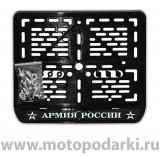"""Рамка для мотоцикла <br>LICENSE PLATE """"АРМИЯ РОССИИ"""" черный"""