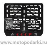 "Рамка для мотоцикла<br> LICENSE PLATE ""СССР"" черный"