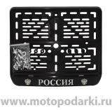 "Рамка для мотоцикла<br> LICENSE PLATE ""РОССИЯ"" серебро"