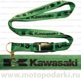 Шнурок для ключей<br>KAWASAKI Green/Black