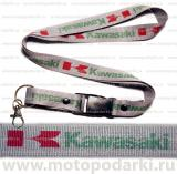 Шнурок для ключей<br>KAWASAKI Grey/Red-Green