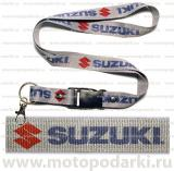 Шнурок для ключей<br>SUZUKI Grey/Blue-Red