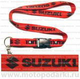 Шнурок для ключей<br>SUZUKI Red/Black