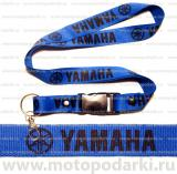 Шнурок для ключей<br>YAMAHA Blue/Black