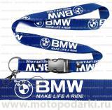 Шнурок для ключей<br>BMW DBlue/White