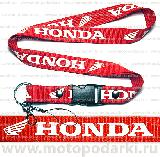 Шнурок для ключей<br>HONDA Red/White