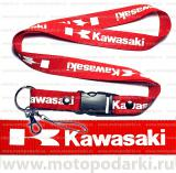 Шнурок для ключей<br>KAWASAKI Red/White
