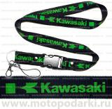 Шнурок для ключей<br>KAWASAKI Black/Green