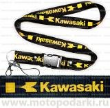 Шнурок для ключей<br>KAWASAKI Black/Yellow