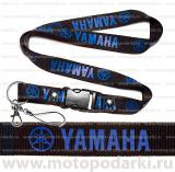 Шнурок для ключей<br>YAMAHA Black/Blue