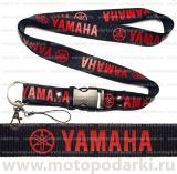 Шнурок для ключей<br>YAMAHA Black/Red