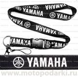 Шнурок для ключей<br>YAMAHA Black/White