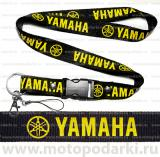 Шнурок для ключей<br>YAMAHA Black/Yellow
