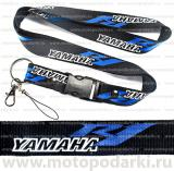 Шнурок для ключей<br>YAMAHA R1 Black/White-Blue