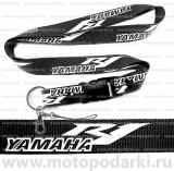 Шнурок для ключей<br>YAMAHA R1 Black/White