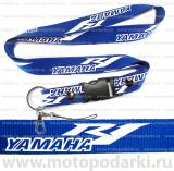 Шнурок для ключей<br>YAMAHA R1 Blue/White