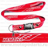 Шнурок для ключей<br>YAMAHA R1 Red/White
