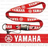 Шнурок для ключей<br>YAMAHA Red/White красный